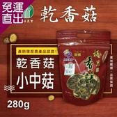 新社農會 乾香菇 小中菇(280g) / 2包組【免運直出】