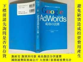 二手書博民逛書店Google罕見Adwords成功の法則Y245797