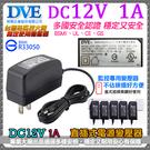 監視器 DVE帝聞 DC12V-1A D...