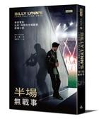 【李安執導2016新電影「比利.林恩的中場戰事」原著小說】半場無戰事