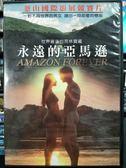 影音專賣店-P06-475-正版DVD-電影【永遠的亞馬遜】-世界最後的雨林寶藏