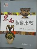 【書寶二手書T2/大學藝術傳播_YIK】東西藝術比較_高木森