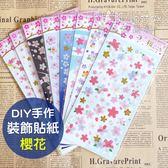 菲林因斯特《 櫻花貼紙 平面貼紙 》 DIY 手作 裝飾貼紙