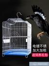 鳥籠 八哥玄鳳鷯哥鸚鵡籠子大號特大家用專用不銹鋼 微愛家居生活館