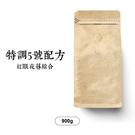 特調5號配方-紅眼夜暮綜合咖啡豆(900g)|咖啡綠.大眾