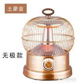 鳥籠取明暖器鳥籠取暖器烤火爐小太陽家用辦公室迷你節能省電小型靜音電烤爐子多莉旗艦店YYS