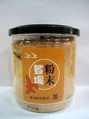崧鼎~(粉末登場)薑粉150公克/罐