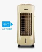 空調扇冷暖兩用冷風扇家用製冷行動暖風機機械臥室小型省電 ATF 錢夫人小鋪