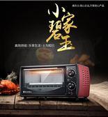 220V電烤箱多功能迷你電烤箱家用烘焙烤蛋糕小烤箱 米蘭潮鞋館YYJ