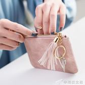 短款錢包 韓版零錢包女迷你可愛韓國學生硬幣包超薄小錢包女短款潮 辛瑞拉