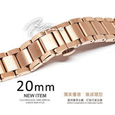 完全計時手錶館│豪邁型男必備 20mm 進口精緻拋光 實心316L鋼帶/不鏽鋼錶帶  玫瑰金 亮面