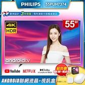 PHILIPS飛利浦 55吋4K Android聯網液晶+視訊盒55PUH7374(含智慧照明LED情境燈hue Go一入+橋接器)