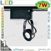 【LED軌道燈】LED 14W。台灣晶片。黑款 黃光 鋁製品 造型款 優品質※【燈峰照極my買燈】#gH028-5