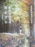 ~書寶 書T2 /心理_GSH ~你的存在本身就是美好:每天回到你心裡,感受自己的內在力量