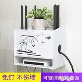 壁掛路由器收納盒置物架電視無線wifi插座集線理線器免打孔 奇思妙想屋