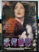 挖寶二手片-P10-110-正版DVD-電影【歌聲魅影】-艾莎阿基多 朱利安山德斯 羅尼泰勒 傑勒德布奇
