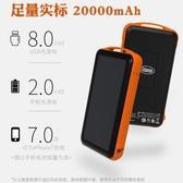 太陽能行動電源20000mAh斯丹德迪比科適用于蘋果vivo華為OPPO手機兩用充電蓄電池 艾瑞斯居家生活