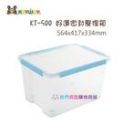 【我們網路購物商城】聯府 KT-500 ...