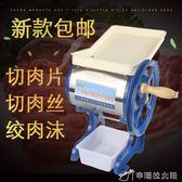 切片機 君子蘭手搖切肉機切片機電動商用絞肉機手動切肉片機家用切絲機 igo娜娜小屋
