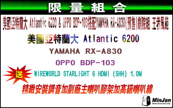 【名展影音】美國亞特蘭大 Atlantic 6200 & OPPO BDP-103搭配YAMAHA RX-A830(預售)劇院組 王者風範