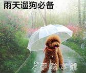 寵物雨傘 遛狗雨傘泰迪比熊狗雨衣寵物雨衣雨披寵物用品小型犬防水igo  伊鞋本鋪