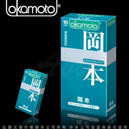 Okamoto岡本Skinless Skin潮感潤滑型保險套10入