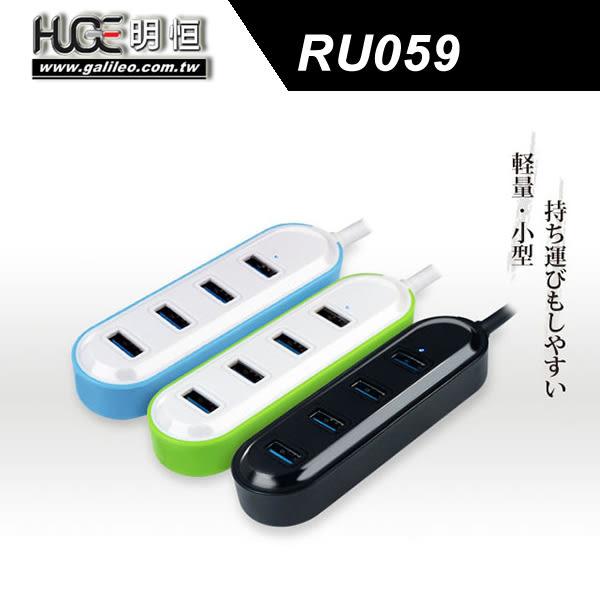 DigiFusion 伽利略 RU059 USB3.0 4Port HUB 三色 (黑色/藍/綠)