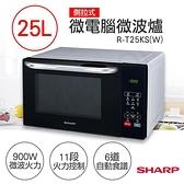 【南紡購物中心】特賣【夏普SHARP】25L微電腦微波爐 R-T25KS(W)