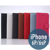 iPhone 6P / 6s Plus 荔枝紋 皮套 側翻皮套 支架 插卡 保護套 手機套 手機殼 保護殼