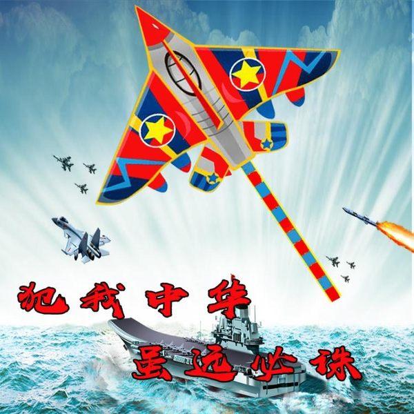 濰坊春健戰斗機風箏微風好飛大型成人兒童飛機風箏線輪 喵小姐