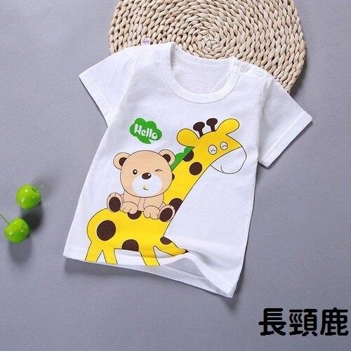 超低折扣NG商品~短袖上衣 棉質卡通 透氣T恤 肩開嬰兒服 男女寶寶童裝 HY00816 好娃娃
