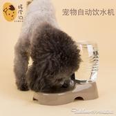 座式寵物自動飲水器貓咪狗狗飲水機狗狗喝水碗中小型犬貓喂水狗碗 阿卡娜