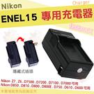 【小咖龍】 Nikon 副廠座充 充電器 座充 EN-EL15A ENEL15 ENEL15A D810 D800 D800E D750 D610 D600 保固3個月