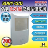 SONY CCD 700條高解析偽裝紅外感應器造型針孔攝影機