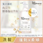 【LUX 麗仕】髮の補給 角蛋白胺基酸洗髮精 450g