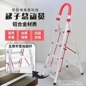 家用梯奧譽鋁合金家用梯子加厚四五步梯折疊扶梯樓梯不銹鋼室內人字梯凳夏洛特LX