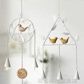 風鈴 創意北歐小清新風鈴掛飾門裝飾可愛女生臥室房間鈴鐺掛件生日禮物 城市科技