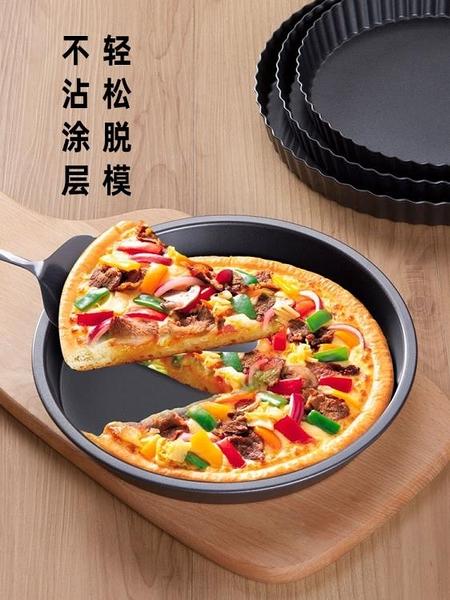 披薩盤家用烘焙工具套裝/6/8/9/10寸不沾pizza烤盤烤箱用具多功能 沸點奇跡