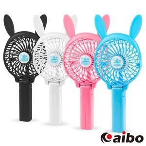 【aibo】AB06 手持/折疊 小兔子USB充電式隨身風扇(可變速)黑色