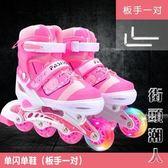 路獅溜冰鞋兒童全套裝旱冰鞋輪滑鞋男女3-4-5-6-8-10歲可調直排輪 NMS街頭潮人