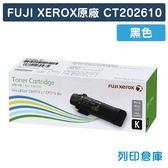 原廠碳粉匣 FUJI XEROX 黑色 CT202610 (6K) /適用 CM315z/CP315dw