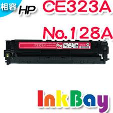 HP CE323A/ No.128A相容碳粉匣(紅色) 【適用】LJ-CM1415FN/LJ-CP1525nw【另有CE320A黑/CE321A藍/CE322A黃/CE323A紅】