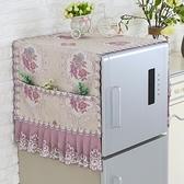 冰箱蓋布墊子防塵布蓋巾蕾絲冰箱罩防塵罩【福喜行】