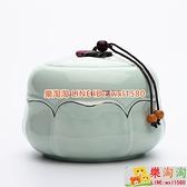 陶瓷茶葉罐密封罐家用存茶罐儲存罐瓷罐綠茶紅茶普洱儲茶罐定制【樂淘淘】