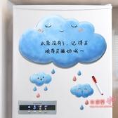 冰箱貼 磁貼創意雲朵裝飾磁性冰箱留言板可擦寫便利磁鐵貼磁力黑板T
