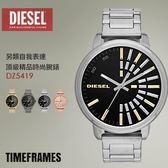 【人文行旅】DIESEL | DZ5419 頂級精品時尚男女腕錶 ad3