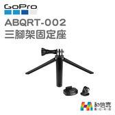GoPro原廠【和信嘉】ABQRT-002 三腳架固定座 HERO6 HERO7 台閔公司貨