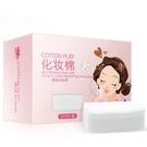 薄柔優質化妝棉 清潔肌膚卸妝棉 200片入