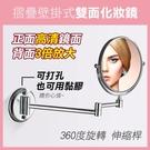 【妃凡】《摺疊壁掛式 雙面化妝鏡 8吋》浴鏡 拉伸梳妝鏡 浴室壁掛伸縮鏡子 金屬雙面化妝鏡 256