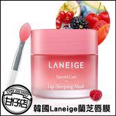 韓國 LANEIGE 蘭芝 唇膜 晚安唇膜 莓果 20g 甘仔店